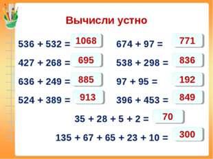 Вычисли устно 536 + 532 = 674 + 97 = 427 + 268 = 538 + 298 = 636 + 249 = 97 +