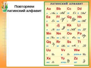Повторяем латинский алфавит