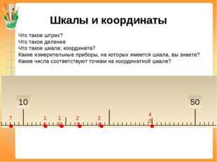 Шкалы и координаты Что такое штрих? Что такое деление Что такое шкала; коорди