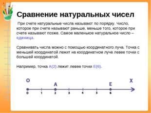 Сравнение натуральных чисел При счете натуральные числа называют по порядку.