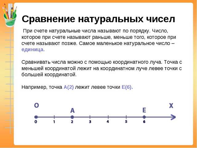 Сравнение натуральных чисел При счете натуральные числа называют по порядку....