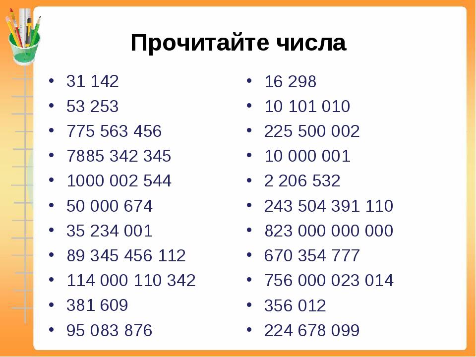 Прочитайте числа 31 142 53 253 775 563 456 7885 342 345 1000 002 544 50 000 6...