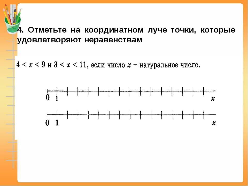4. Отметьте на координатном луче точки, которые удовлетворяют неравенствам