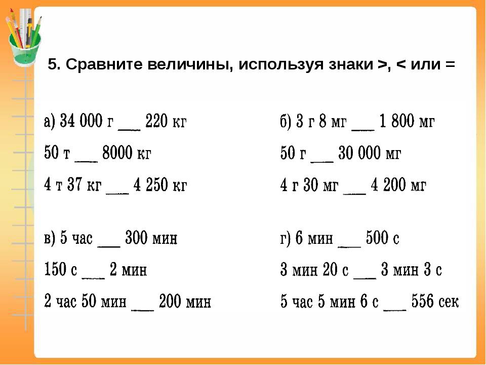 5. Сравните величины, используя знаки >, < или =