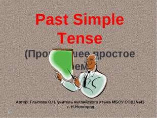Past Simple Tense (Прошедшее простое время) Автор: Глызова О.Н. учитель англи