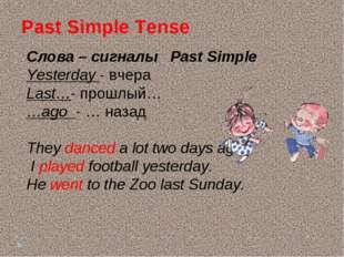 Past Simple Tense Слова – сигналы Past Simple Yesterday - вчера Last…- прошлы