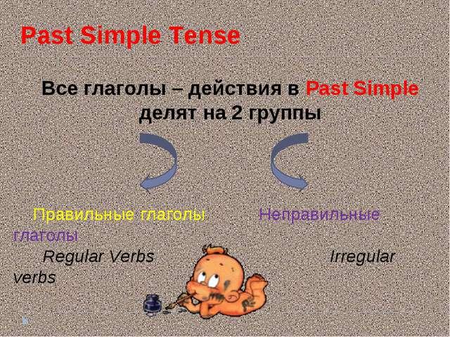 Past Simple Tense Все глаголы – действия в Past Simple делят на 2 группы Прав...