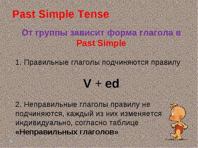 Past Simple Tense От группы зависит форма глагола в Past Simple 1. Правильные...
