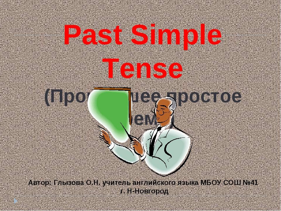 Past Simple Tense (Прошедшее простое время) Автор: Глызова О.Н. учитель англи...