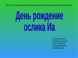 МОУ «Козьмодемьянская средняя общеобразовательная школа» Автор работы: педаго