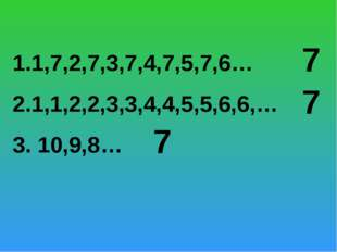 1,7,2,7,3,7,4,7,5,7,6… 1,1,2,2,3,3,4,4,5,5,6,6,… 10,9,8… 7 7 7