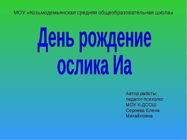 МОУ «Козьмодемьянская средняя общеобразовательная школа» Автор работы: педаго...