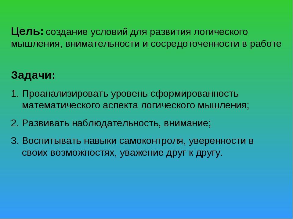 Цель: создание условий для развития логического мышления, внимательности и со...