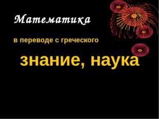 Математика в переводе с греческого знание, наука