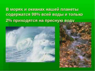 В морях и океанах нашей планеты содержатся 98% всей воды и только 2% приходят