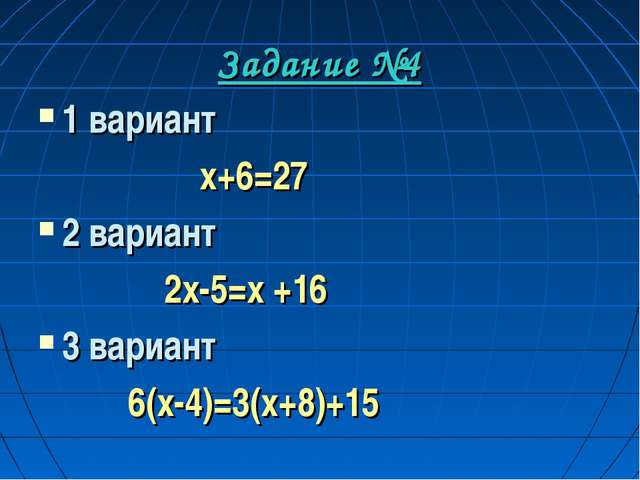 Задание №4 1 вариант х+6=27 2 вариант 2х-5=х +16 3 вариант 6(х-4)=3(х+8)+15