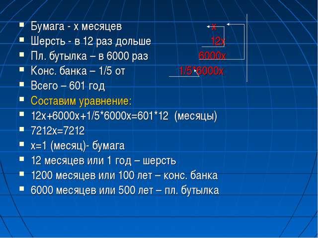 Бумага - х месяцев х Шерсть - в 12 раз дольше 12х Пл. бутылка – в 6000 раз 60...
