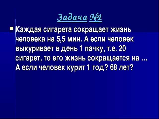 Задача №1 Каждая сигарета сокращает жизнь человека на 5,5 мин. А если человек...