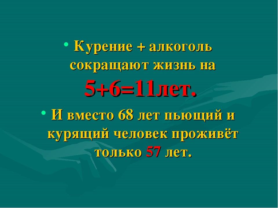 Курение + алкоголь сокращают жизнь на 5+6=11лет. И вместо 68 лет пьющий и кур...