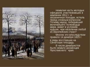 Немалая часть молодых офицеров, участвовавших в кампании 1812 г. и загранич