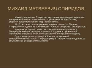 МИХАИЛ МАТВЕЕВИЧ СПИРИДОВ Михаил Матвеевич Спиридов, внук знаменитого адмир