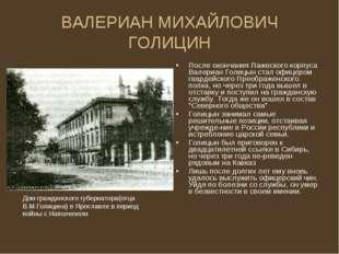 ВАЛЕРИАН МИХАЙЛОВИЧ ГОЛИЦИН Дом гражданского губернатора(отца В.М.Голицина)