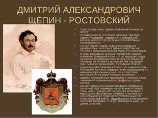 ДМИТРИЙ АЛЕКСАНДРОВИЧ ЩЕПИН - РОСТОВСКИЙ Свою службу князь Щепин-Ростовский н