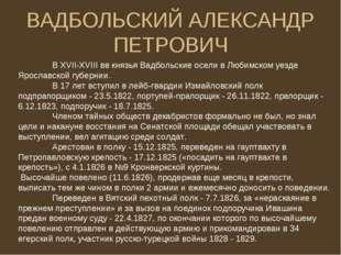 ВАДБОЛЬСКИЙ АЛЕКСАНДР ПЕТРОВИЧ В XVII-XVIII вв князья Вадбольские осели в Лю