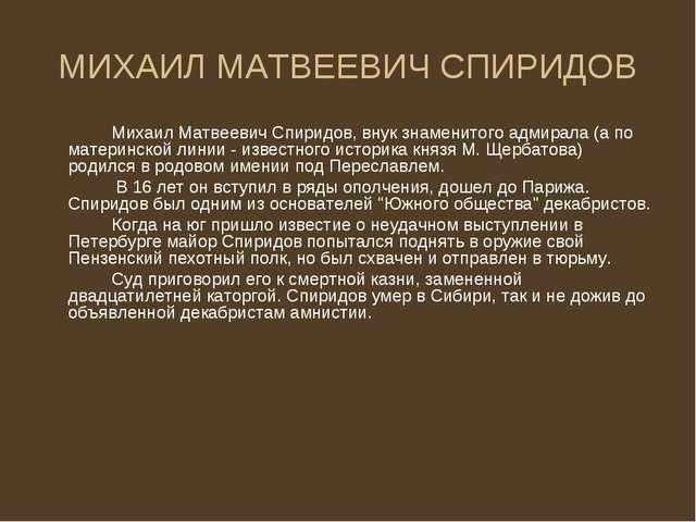 МИХАИЛ МАТВЕЕВИЧ СПИРИДОВ Михаил Матвеевич Спиридов, внук знаменитого адмир...