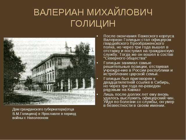 ВАЛЕРИАН МИХАЙЛОВИЧ ГОЛИЦИН Дом гражданского губернатора(отца В.М.Голицина)...