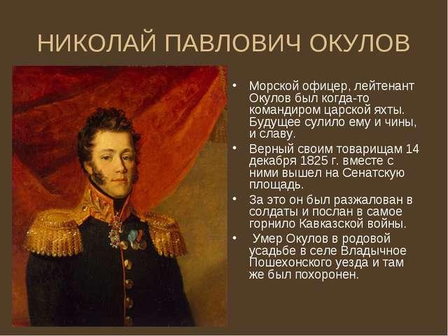 НИКОЛАЙ ПАВЛОВИЧ ОКУЛОВ Морской офицер, лейтенант Окулов был когда-то команди...