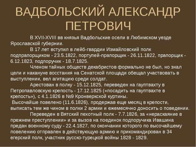 ВАДБОЛЬСКИЙ АЛЕКСАНДР ПЕТРОВИЧ В XVII-XVIII вв князья Вадбольские осели в Лю...