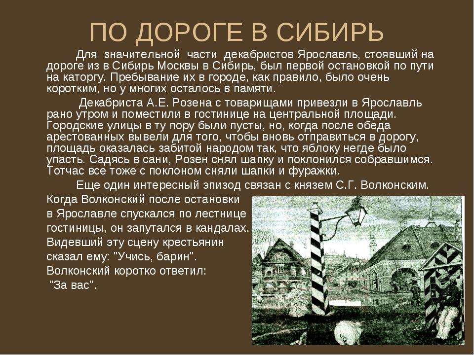 ПО ДОРОГЕ В СИБИРЬ Для значительной части декабристов Ярославль, стоявший н...