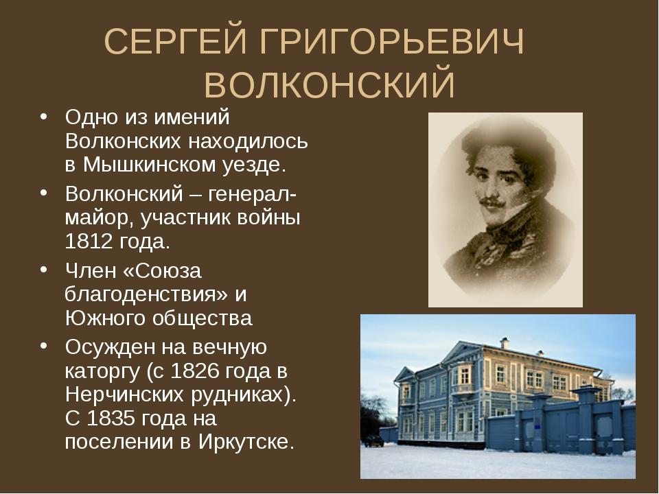 СЕРГЕЙ ГРИГОРЬЕВИЧ ВОЛКОНСКИЙ Одно из имений Волконских находилось в Мышкинск...