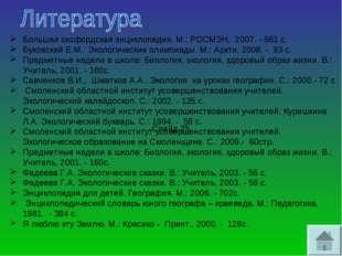 Большая оксфордская энциклопедия. М.: РОСМЭН, 2007. - 661 с. Буковский Е.М..