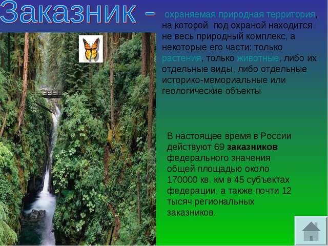 охраняемая природная территория, на которой под охраной находится не весь пр...