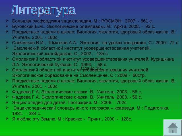 Большая оксфордская энциклопедия. М.: РОСМЭН, 2007. - 661 с. Буковский Е.М.....