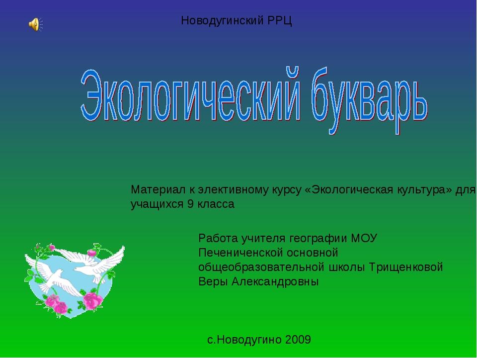 Новодугинский РРЦ Материал к элективному курсу «Экологическая культура» для у...