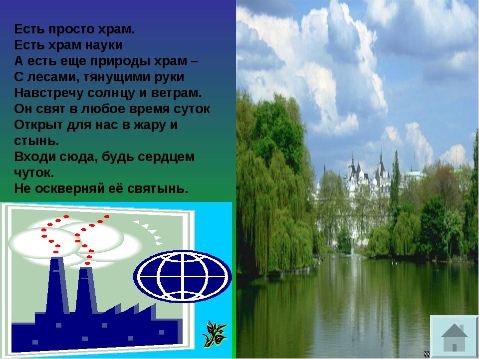 Есть просто храм. Есть храм науки А есть еще природы храм – С лесами, тянущим...