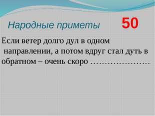 Народные приметы        50