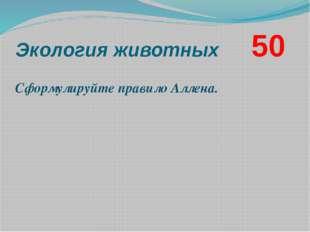 Экология животных      50 Сформулируйте правило Аллена.