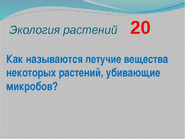 Экология растений    20
