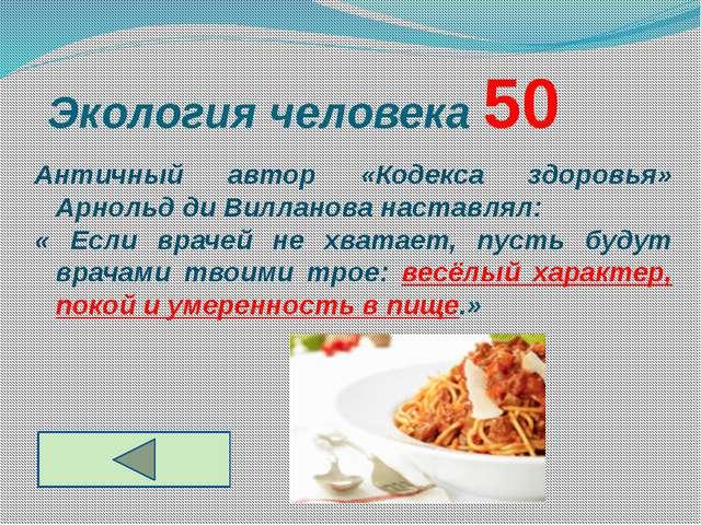 Экология человека 50