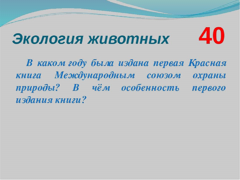 Экология животных       40 В каком году была издана первая Красная книга М...