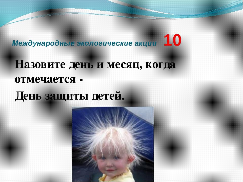 Международные экологические акции   10 Назовите день и месяц, когда отмечает...
