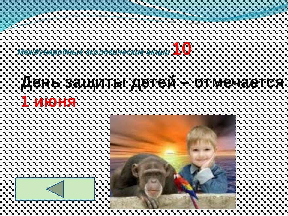Международные экологические акции 10