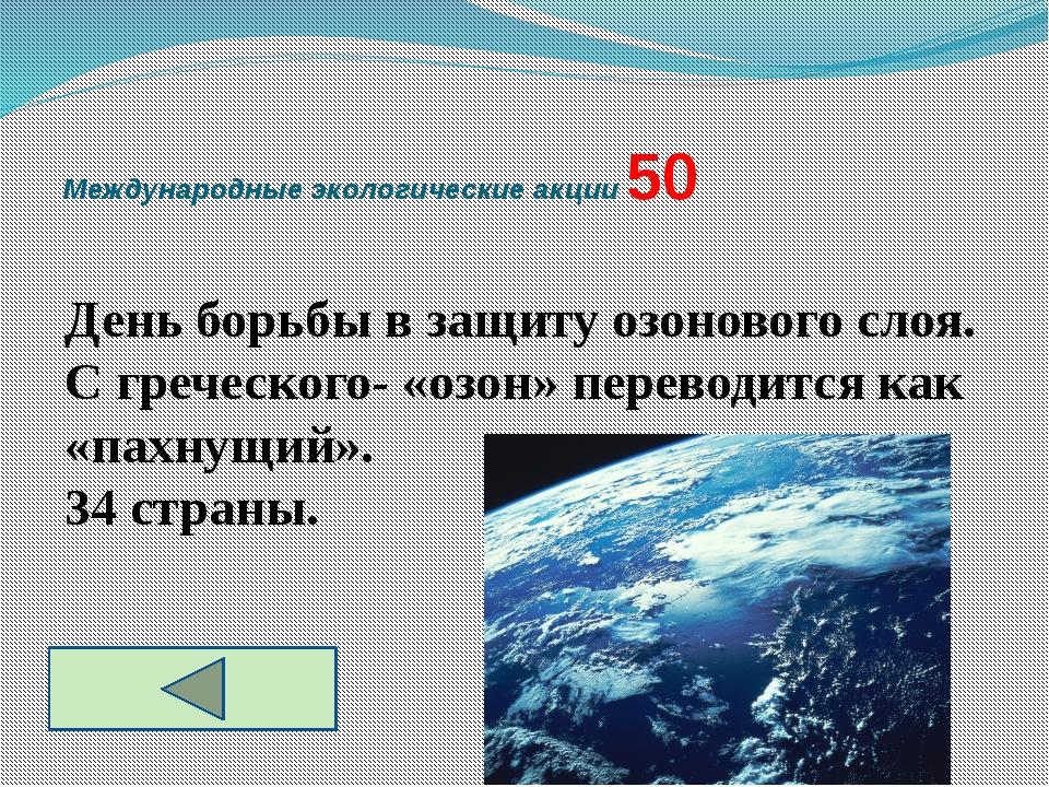 Международные экологические акции 50