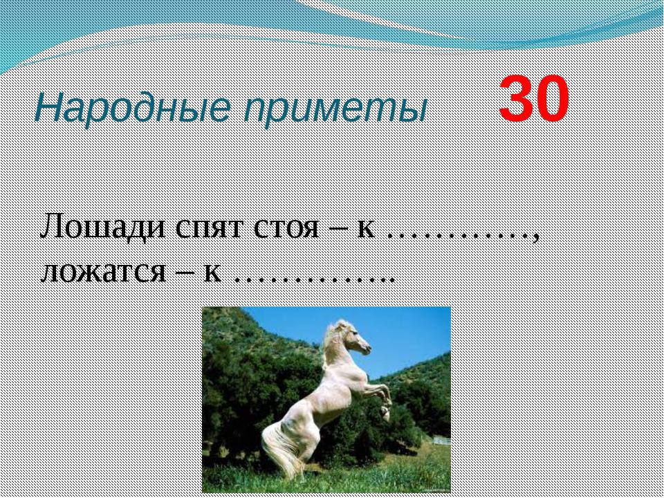 Народные приметы      30