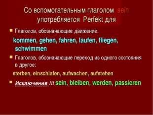 Со вспомогательным глаголом sein употребляется Perfekt для Глаголов, обознача