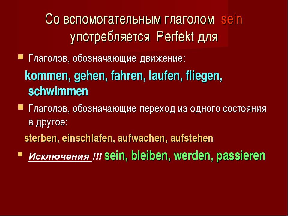 Со вспомогательным глаголом sein употребляется Perfekt для Глаголов, обознача...